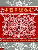 中亞手繪旅行:烏茲別克.吉爾吉斯