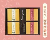 【好蒡茶禮盒】牛蒡茶/牛蒡黑豆茶-系列茶飲 真材實料 最佳伴手禮 附精美提袋