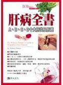 (二手書)肝病全書-A.B.C.D