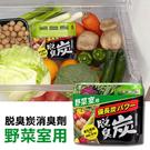 日本 ST 雞仔牌 脫臭炭消臭劑 野菜室用 140g+2g 消臭劑 除臭 抗菌 蔬菜 水果 冰箱