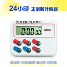 LIKA夢 捷銳 jierui 多功能超大聲計時器  24小時正/倒數大字幕計時器 白 C7JI-S5