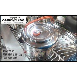 【速捷戶外露營】CAMP-LAND RV-ST750 1公升不鏽鋼燒茶壺 咖啡壺 附沖茶濾網
