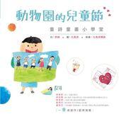 動物園的兒童節:童詩童畫小學堂