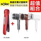 Solac負離子生物陶瓷吹風機 HCL-501 紅色/白色/灰色+SOLAC 無線充電式直髮夾 STL-5528R