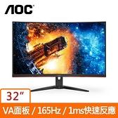 AOC 艾德蒙 C32G2E 31.5吋曲面電競顯示器 VA 165Hz 1500R