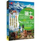 開始在瑞士自助旅行(新第四版)...