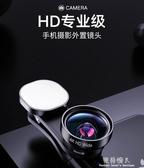 廣角手機鏡頭三合一套裝自拍補光燈安卓通用4k微距鏡頭手機單反拍照神器 完美情人館