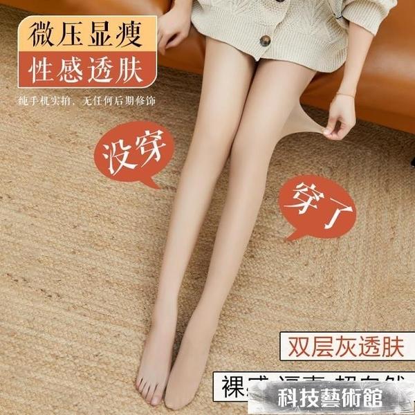 絲襪 光腿肉色神器女裸感超自然雙層打底連褲空姐絲襪女秋冬款 交換禮物