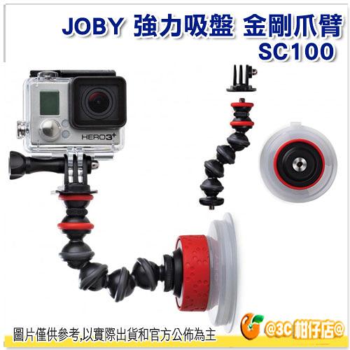 JOBY 金剛爪 強力吸盤金剛爪臂 Suction Cup & GorillaPod Arm SC100 立福公司貨 Gopro 小型相機 運動攝影