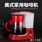 咖啡機 美式咖啡機 家用滴漏式小型玻璃咖啡壺煮茶多用全自動 df3583【潘小丫女鞋】