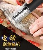 刮鱗器220V電動刮魚鱗機家用打去神器刨刮鱗器工具殺魚機刮魚鱗器全自動無線麥吉良品