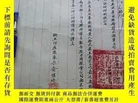 二手書博民逛書店罕見解放初上海市衛生防疫隊隊長俞慎修致衛生局長毛筆報告1份---