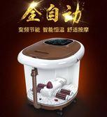 洗腳機 全自動足浴盆電動加熱泡洗腳盆足療按摩沐足盆足浴器家用恒溫
