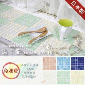 DIY馬賽克磁磚 馬卡龍 (10片/組)白色