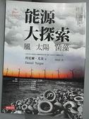 【書寶二手書T7/社會_CB7】能源大探索:風、太陽、菌藻_丹尼爾‧尤金