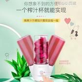 榨汁機便攜式榨汁機輕巧USB充電迷你小型水果電動榨汁杯 育心小館