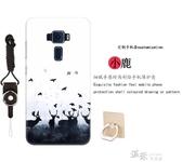 華碩zenfone3靈智手機殼ZE552KL保護套Z012D簡約防摔軟硅膠潮男女
