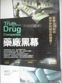 【書寶二手書T6/保健_KNI】藥廠黑幕_瑪西亞.安卓