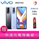 分期0利率 VIVO Y52 5G (4GB/128GB) 6.58吋三主鏡頭八核心智慧手機 贈『快速充電傳輸線*1』