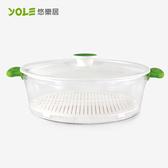 【YOLE悠樂居】Blest易料理蒸籠-圓形2600ml
