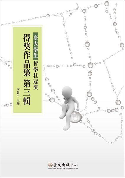 臺大學生哲學桂冠獎得獎作品集(第三輯)