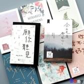 貝貝居 明信片 明信片 文藝 卡片 唯美 手繪 賀卡 卡片信