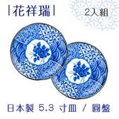 【Royal Duke】日本製5.3吋盤/圓盤/點心盤-花祥瑞兩件組(