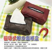 金德恩 台灣製造 C鐵王雙磁鐵 精緻軟皮面紙盒套/兩色可選/黑色/紅色/一吸就上