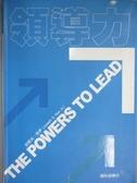 【書寶二手書T9/軍事_LJY】領導力:軍官團教育_約瑟夫.奈伊