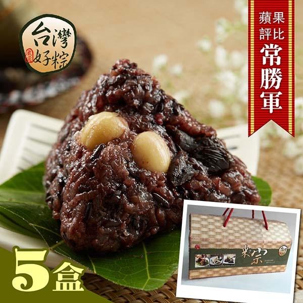 台灣好粽.蘋果評比常勝軍-紫米紅豆蓮子粽(80g×8入×5盒)(提盒)﹍愛食網