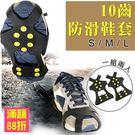 10齒 雪地冰爪 防滑鞋套 增加阻力 草...
