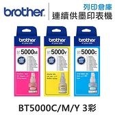 Brother BT5000C+BT5000M+BT5000Y 3彩 原廠盒裝墨水 /適用 DCP-T300/DCP-T500W/DCP-T520W/DCP-T700W/MFC-T800W