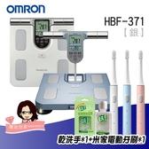 HBF-371+贈米家電動牙刷+乾洗手 OMRON體重體脂肪計HBF371 【時尚銀】 醫妝世家