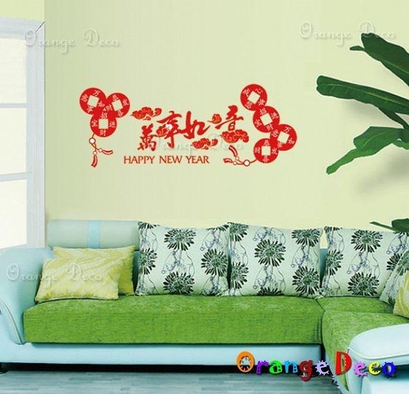 壁貼【橘果設計】萬事如意 過年 新年 DIY組合壁貼/牆貼/壁紙/客廳臥室浴室室內設計裝潢
