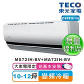 福利品【TECO東元】10-12坪一對一頂級變頻冷暖冷氣 MS72IH-BV+MA72IH-BV