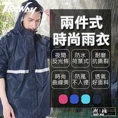 『潮段班』【VR030166】時尚兩件式反光條設計雨衣套裝 防水防風雨衣 自行車雨衣
