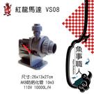 紅龍 Royal Exclusiv - 紅龍馬達 VS08  【110V 10000L/H】- 魚事職人
