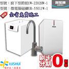 『 免費安裝 + 分期』賀眾牌 UW-2202HW-1 廚下型熱水機 + UR-5501JW-1 ~ 磁礦RO逆滲透淨水器