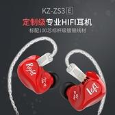 KZ ZS3E 入耳式耳機 HIFI 音樂 重低音 鍍銀 線材 手機 耳機 可插拔式 耳麥