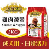 【東方精選】御用成犬.雞肉蔬果 2KG - 狗飼料
