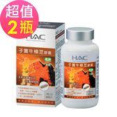 【永信HAC】高濃縮子實牛樟芝膠囊(60粒/瓶)2入組