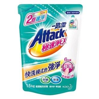 一匙靈 Attack 極速淨EX 超濃縮洗衣精 補充包 1.5kg【康鄰超市】