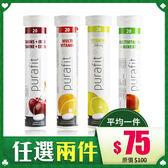 德國 Purafit 發泡錠 20錠入【BG Shop】4款供選