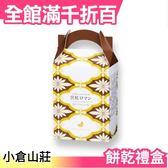 日本 小倉山莊 宮廷餅乾手提禮盒 6入(白巧克力X3 牛奶X3) 新年禮盒 送禮 零食餅乾【小福部屋】