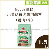 寵物家族-Mobby 莫比 小型幼母犬專用配方(雞肉+米)1.5kg