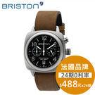 BRISTON 手錶 原廠總代理1614...