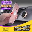 (顏色隨機)帶磁 萬能貼 磁吸 隨意貼 迷你 磁鐵吸盤