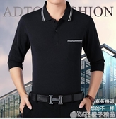 春秋中老年長袖T恤男 有領薄款純色打底衫寬鬆直筒爸爸裝工作秋衣 (橙子精品)