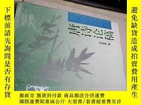 二手書博民逛書店唐詩論稿罕見作者籤贈本 精裝一版一印2000冊15586 劉曾遂