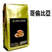 哥倫比亞 精選咖啡豆 1磅裝